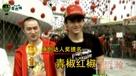 原创达人(2010爱西柚中国网络视频盛典)
