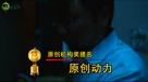 原创机构奖(2010爱西柚中国网络视频盛典)