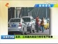 北京:三环路内将...