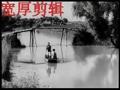 九九艳阳天(电影《柳堡的故事》插曲)