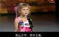 乌克兰达人秀 6岁女孩诗朗诵令全场潸然落泪
