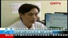 中央台解放军304医院皮肤光疗中心孙铭主任采访