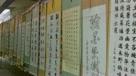 """利川 """"城管杯""""书画大赛"""