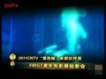 2011爱西柚中国网络视频盛典 亲密合作伙伴奖颁奖