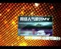 2011爱西柚网络视频盛典官方宣传片