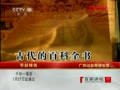 《百家讲坛》20120123 大话西游(十)从逞强到示弱