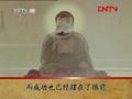 《百家讲坛》20120125 大话西游(十二)无字经的真谛