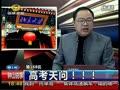 高考问天!湖南电视台要逆天了!湖南电视台,有种!