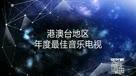 第十一届 CCTV-MTV音乐盛典入围名单介绍