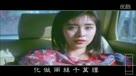 《潘金莲之前世今生》MV