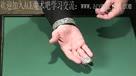 简单手法硬币魔术教学