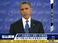 奥巴马首场电视辩论会上对妻子说我爱你