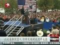 奥巴马罗姆尼首场电视辩论后互掐