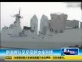 """视频:中国新型导弹驱逐舰:中国版""""宙斯盾"""""""