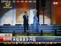 开口笑•魅力中国宋祖英长沙演唱会魅力绽放 家乡首开唱