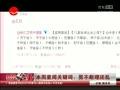 王石婚变消息已证实 离婚协议书原件疑曝光
