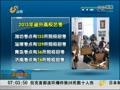关注艺考报名:74所院校在济南设点