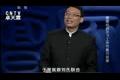 《百家讲坛》 20130302 曹操的启示 (11) 工作节奏巧安排