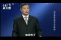 《百家讲坛》明太祖朱元璋 13 功臣铁券