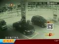 监拍女司机与加油站员工对殴胸部被咬