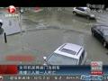 女司机误将油门当刹车 连撞三人