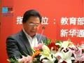 中国教育培训机构公信力认证