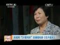 CCTV4《海峡两岸》栏目报道《DV看两岸》特别策划《花开彼岸》