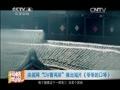 CCTV4《海峡两岸》栏目报道《DV看两岸》两岸合拍《爷爷的口琴》