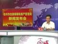 《徐州发布》2014.06.23.房产登记交易大厅压缩办事时限提高工作效率