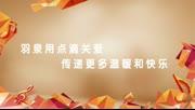 羽泉《一点一滴》MV花絮曝光 清新温暖传递爱