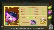 【小燃解说】魔力宝贝攻略新手解说攻略第六期