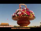 天安门广场巨型花坛亮相