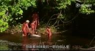 探访揭秘亚马逊原始部落 全裸生活一女多夫