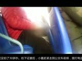 【拍客】暴露狂公交车上耍流氓 机智女视频取证将其绳之于法