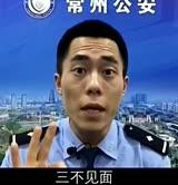 帅气警察爆笑说防骗 画风1秒切换不卡片