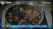 知青村养生食府:年夜饭让您吃出健康来