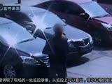 【拍客】实拍男子光天化日将中年妇女摁到车上袭胸