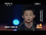 黄星诚参加《央视家庭幽默大赛》小小点歌机