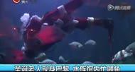 圣诞老人现身巴黎水族馆 给小鱼派发礼物
