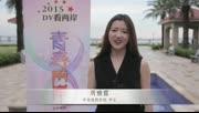《原罪》导演周雅露谈两岸青少年新媒体交流