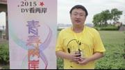 中央戏剧学院李语然谈两岸青年新媒体文化交流