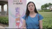中国传媒大学杨沉静谈两岸青少年新媒体交流(DV看两岸)