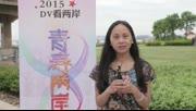 成都理工大学王萍老师畅谈海峡两岸青年文化交流(DV看两岸)