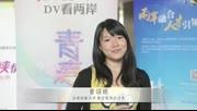 台湾世新大学数位媒体设计系曾诏娟同学谈DV看两岸