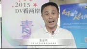 台湾元智大学张世明教授谈两岸青年新媒体交流(DV看两岸)