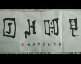 卢拉伙彝文书法欣赏(一)