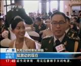 8月1日 17点新闻 军人集体婚礼