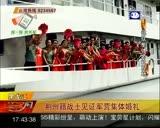 荆州籍战士见证军营集体婚礼