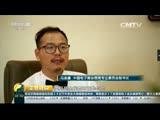 中国微商专委会获CCTV2财经频道报道