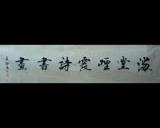 刘秀红书画赏析